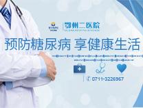 预防糖尿病 享受健康生活